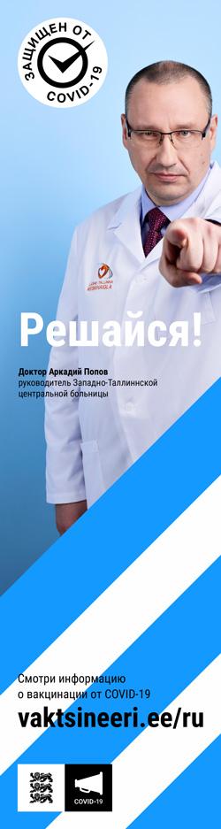 Banner_250x937_vakts2